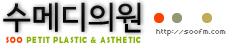 + Soo MEDI : 수메디의원 +